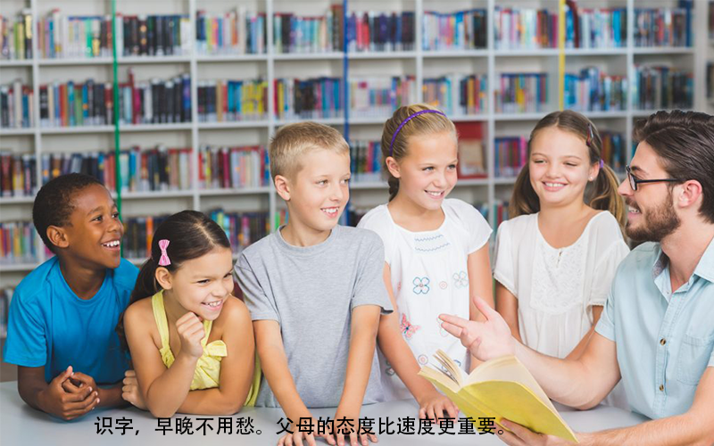 识字早晚不用愁,父母的态度比速度更重要。