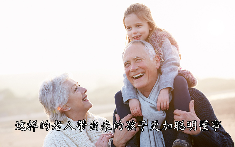 这样的老人带出来的孩子更加聪明懂事,家长放心送过去