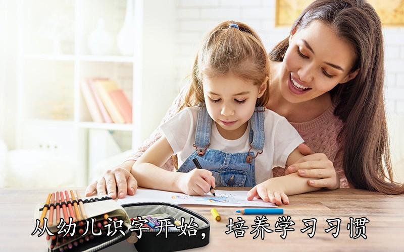 从幼儿识字开始,培养学习习惯