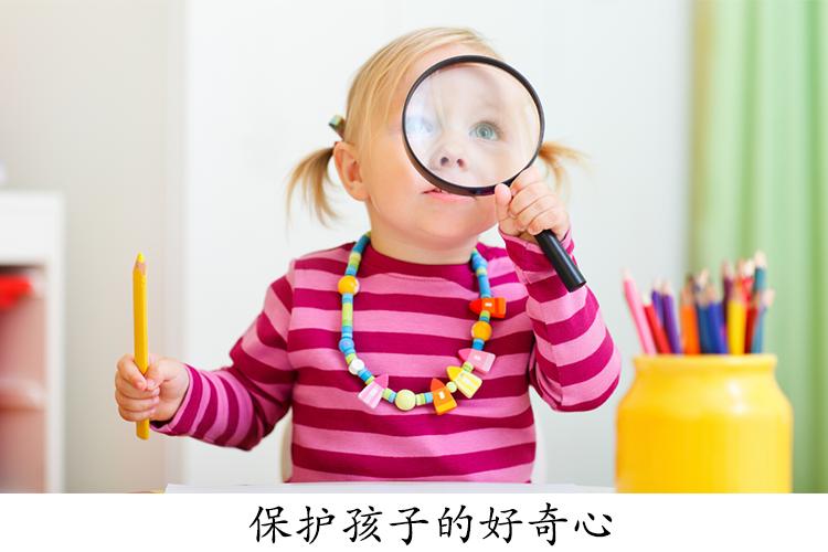 保护孩子好奇心