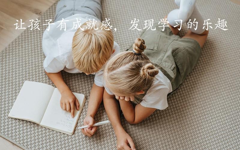 让孩子有成就感,发现学习的乐趣