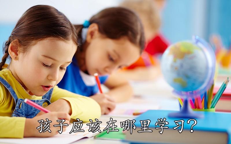 孩子爱不爱学习,从进入你家客厅的那一刻就知道了!怎样打造一个良好的学习环境?