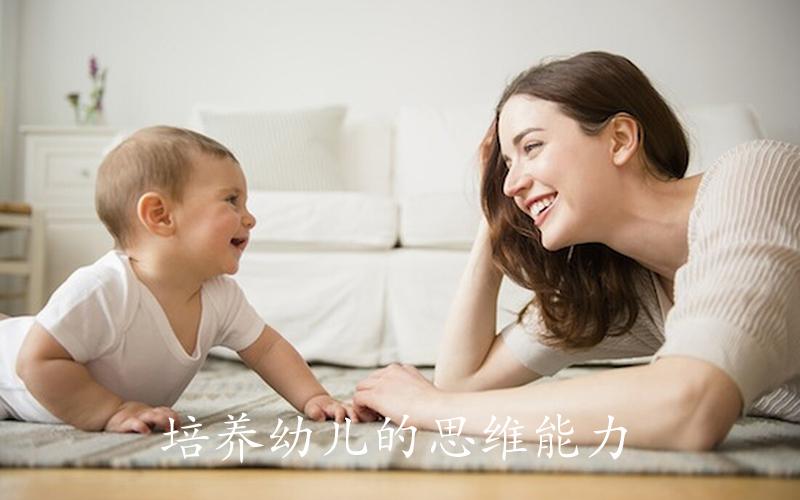培养幼儿的思维能力