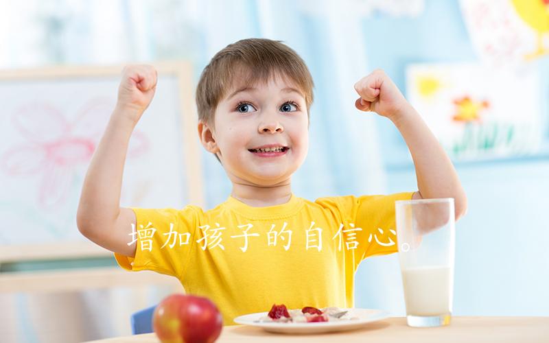 增加孩子的自信心