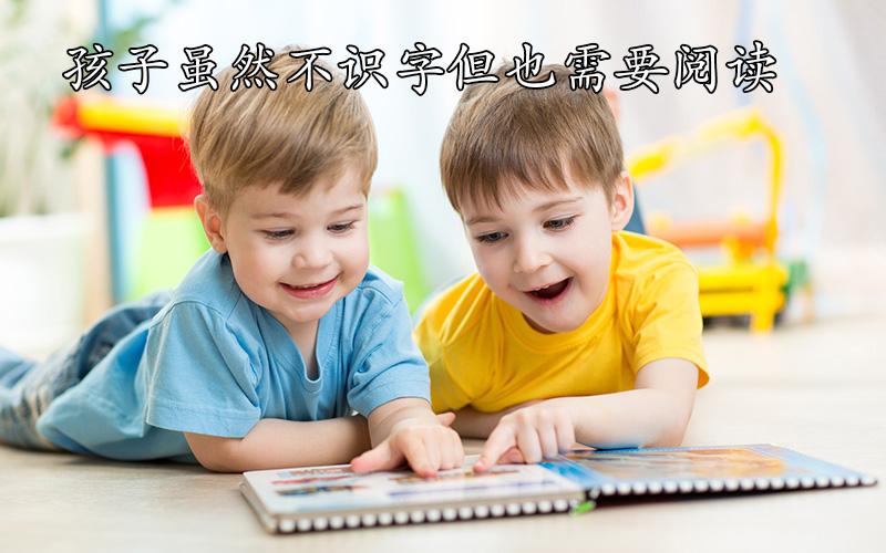 孩子虽然不识字但也需要阅读,家长应该怎么做