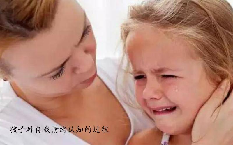 孩子对自我情绪认知的过程