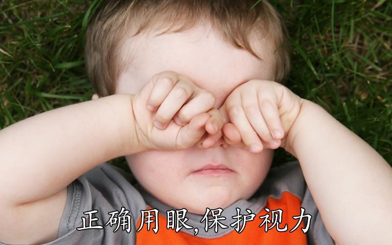 正确用眼,保护视力