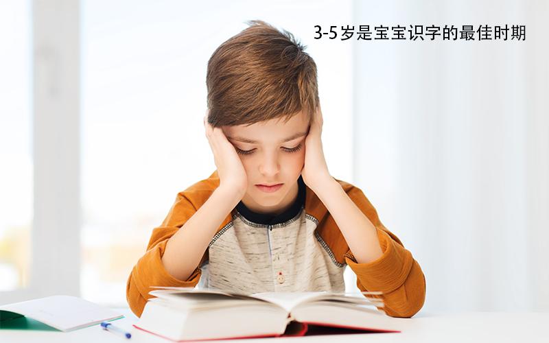 几岁开始教宝宝识字最好?