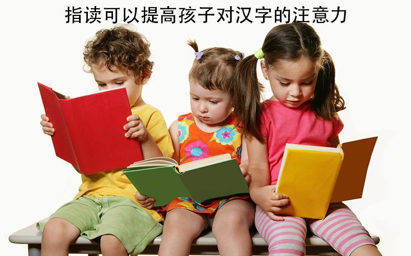 """教孩子""""指读"""""""