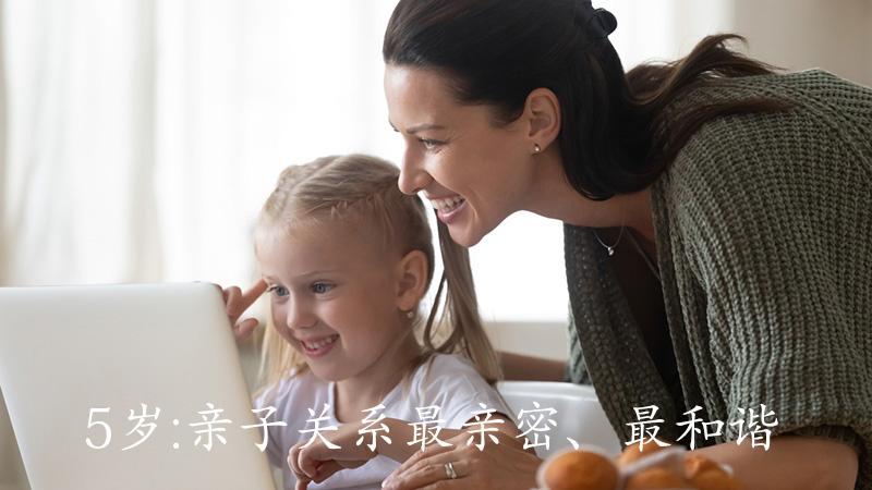 5岁:亲子关系最亲密、最和谐
