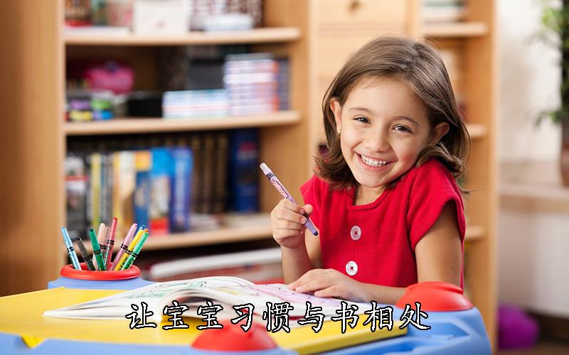 让宝宝习惯与书相处