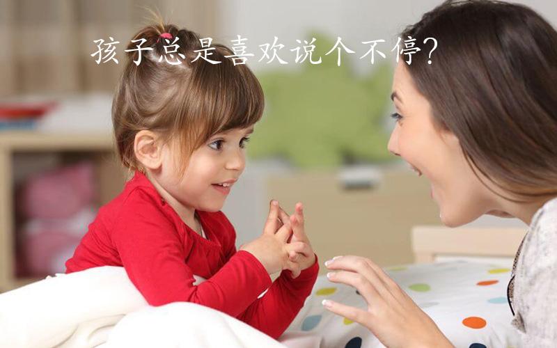 孩子总是喜欢说个不停,这是好是坏呢?