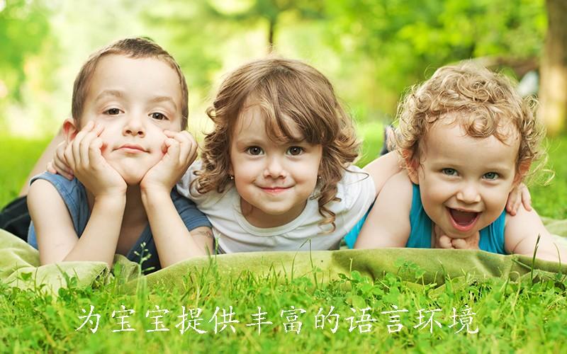 为宝宝提供丰富的语言环境