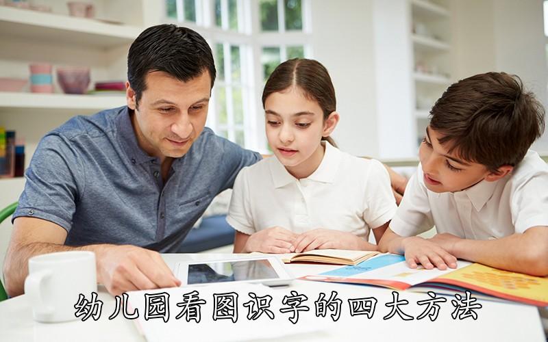 幼儿园看图识字的四大方法,轻松攻克儿童识字难的问题