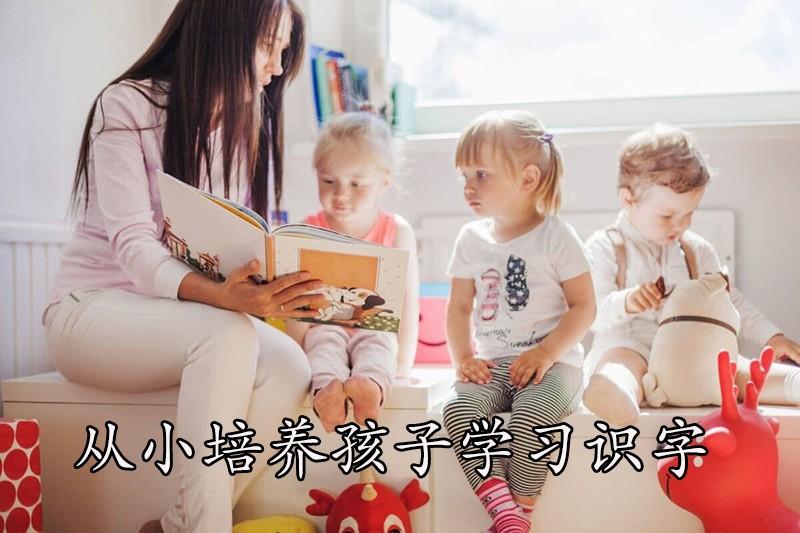 从小培养孩子学习识字