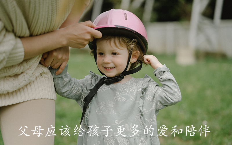 父母应该给孩子更多的爱和陪伴
