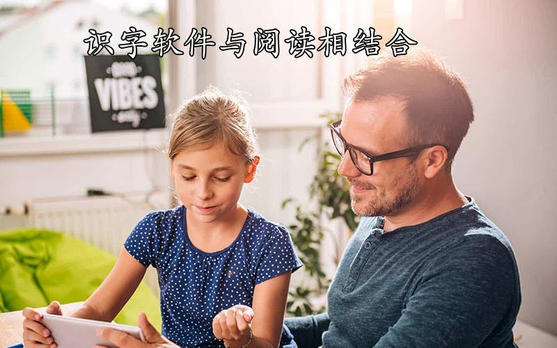 识字软件与阅读相结合