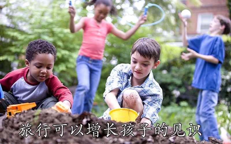 旅行可以增长孩子的见识