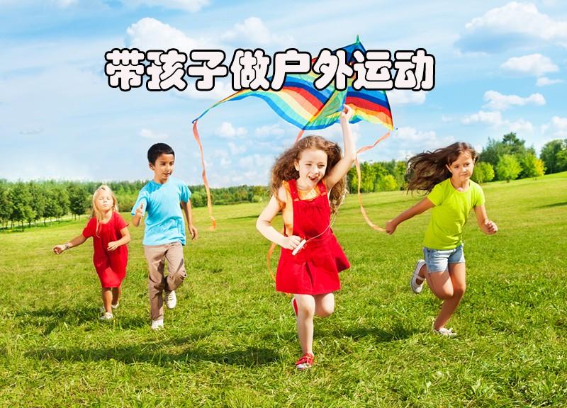 带孩子做户外运动