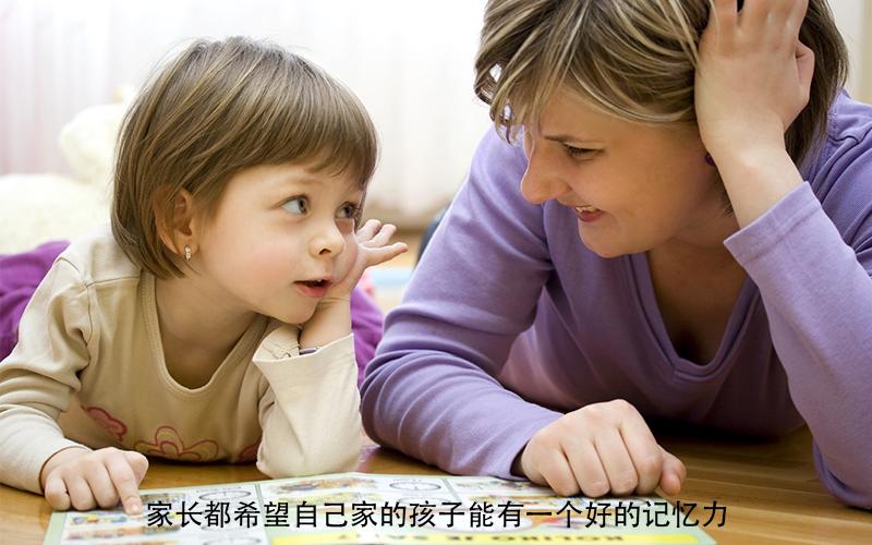 """想要提高孩子""""过目不忘""""的本领,幼儿园时期是关键期!"""