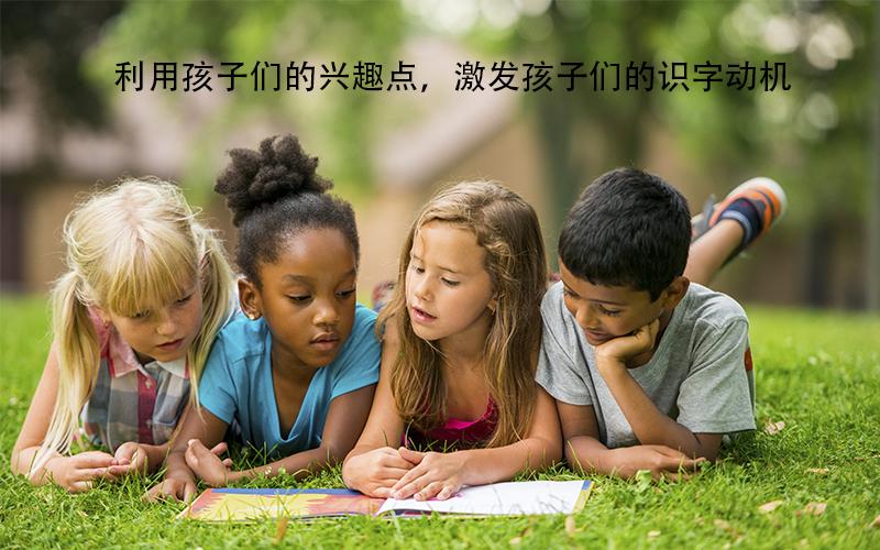 幼儿园孩子有必要认字吗?