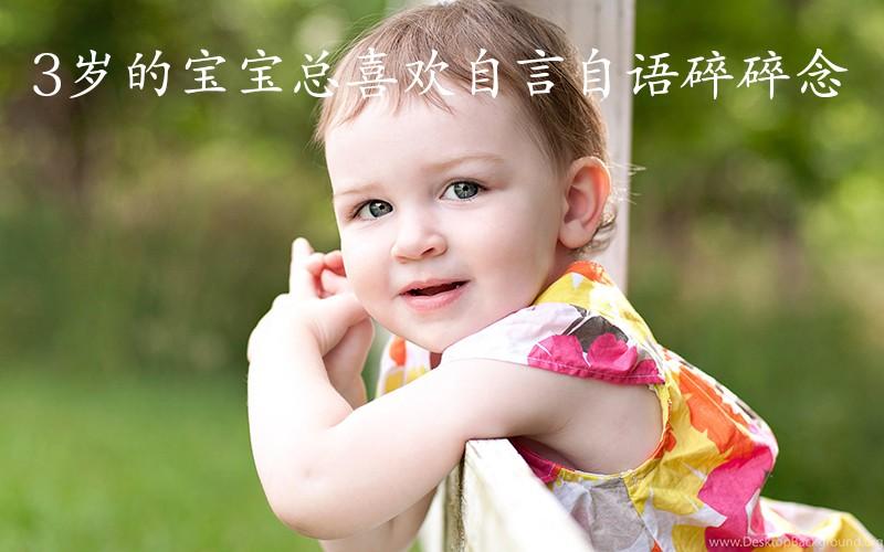 3岁的宝宝总喜欢自言自语碎碎念