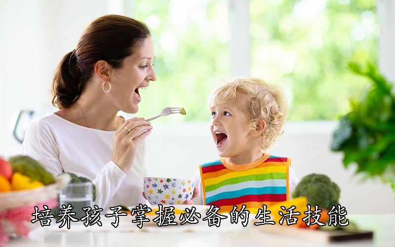 培养孩子掌握必备的生活技能