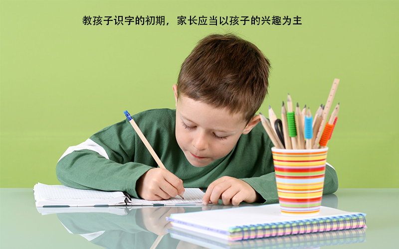 4岁的孩子学习认字,而不是写字!