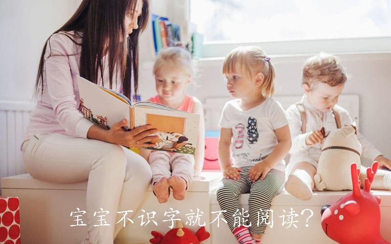 宝宝不识字就不能阅读?这样做对宝宝最好!