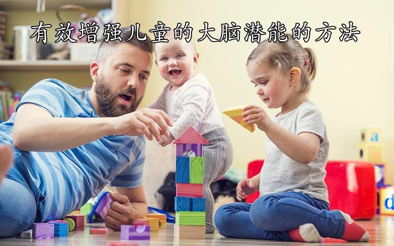 从脑科学的角度,通过不同的方法可以有效增强儿童的大脑潜能