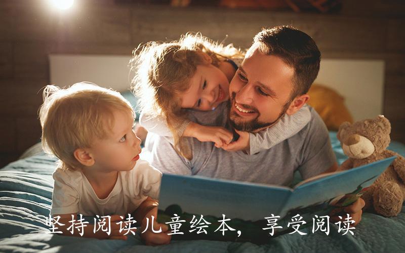 坚持阅读儿童绘本,享受阅读