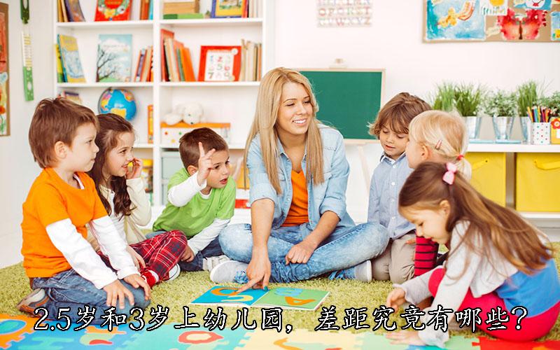 孩子2.5岁和3岁上幼儿园,差距究竟有哪些?过来人告诉你答案