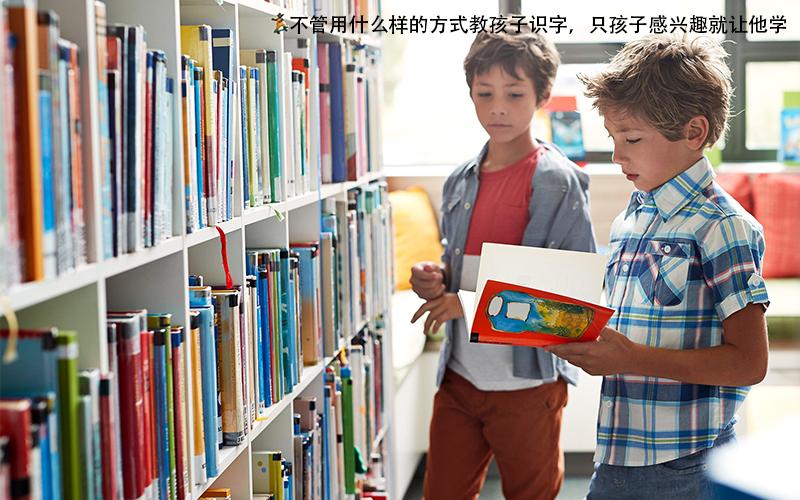 从年龄段来看,如何教学龄前儿童识字?