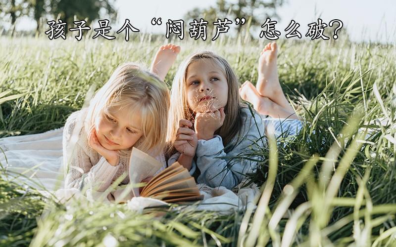 """孩子讨厌表达,是个""""闷葫芦""""怎么破?试试这4招"""