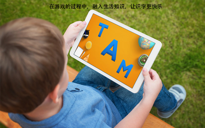 超强识字软件app,让孩子赢在起跑线