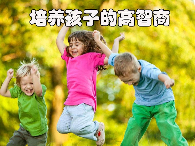 高智商的孩子身上从小就有这五个明显的特征,看看你家孩子中了没!