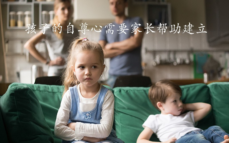 孩子的自尊心需要家长帮助建立,请耐心保护!