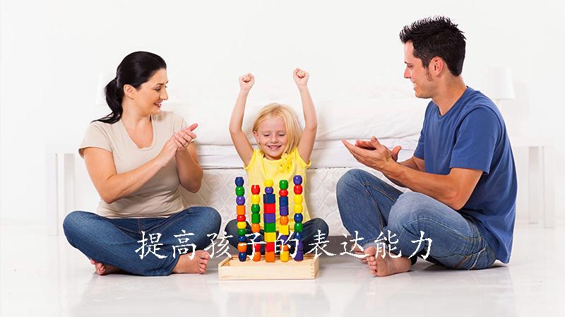 提高孩子的表达能力