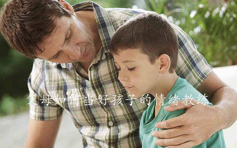 天下没有不闹情绪的孩子,父母如何当好孩子的情绪教练?