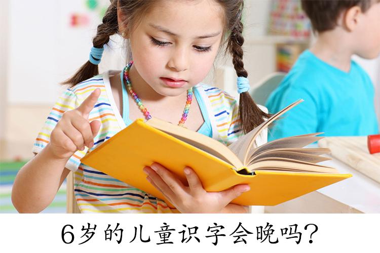 6岁儿童识字晚吗