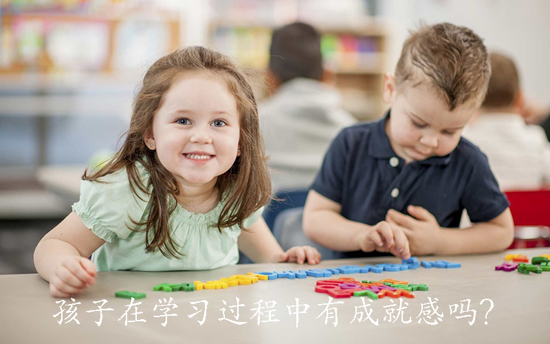 孩子在学习过程中有成就感吗?