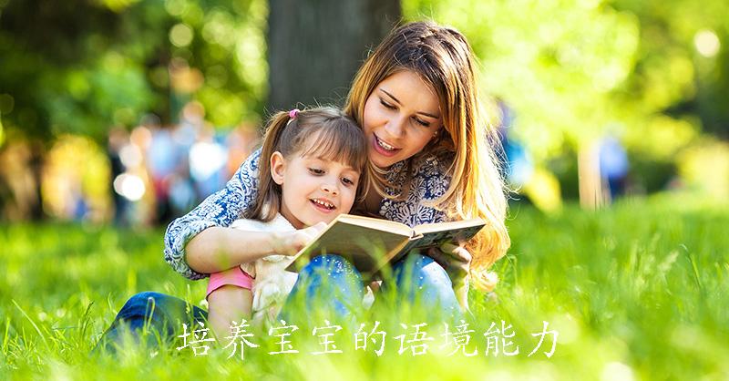 培养宝宝的语境能力