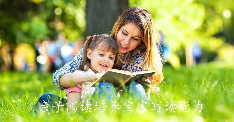 亲子阅读培养宝宝写读能力