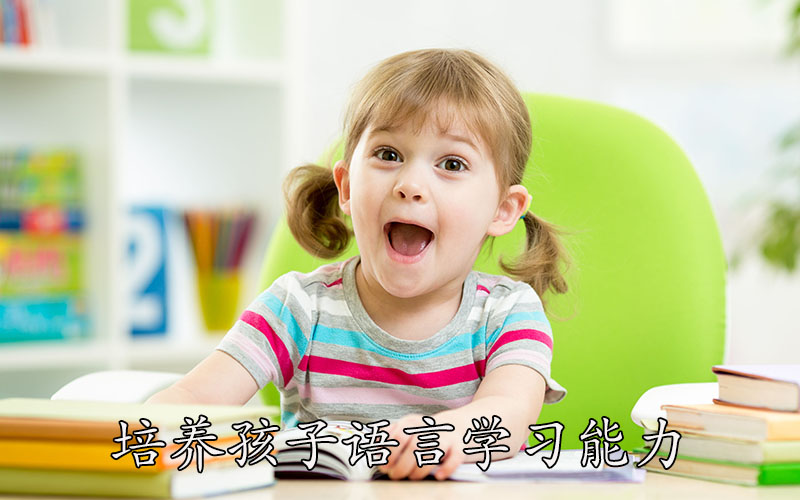 培养孩子语言学习能力