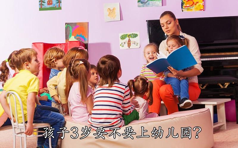 孩子3岁要不要上幼儿园?家长可以根据这个标准来判断