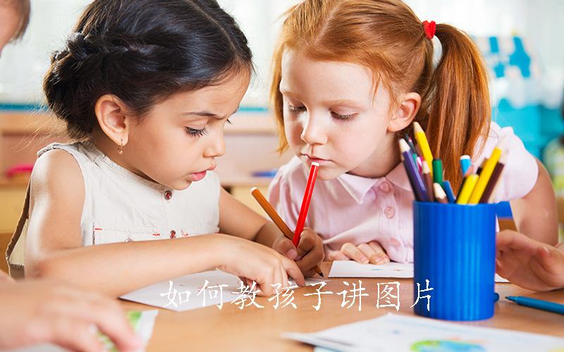 如何教孩子讲图片