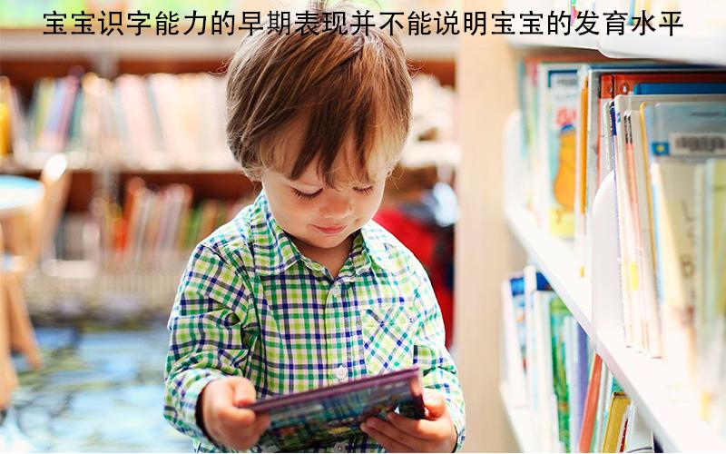 """宝宝识字多不一定是""""神童"""",错误做法影响孩子智商"""
