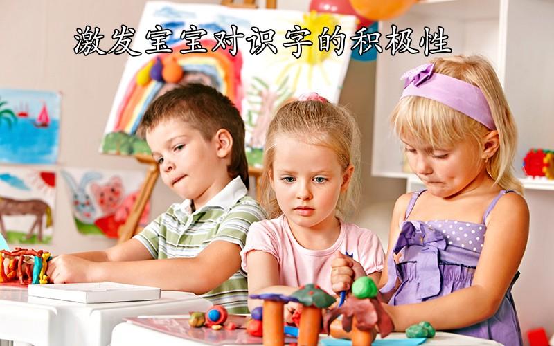 激发宝宝对识字的积极性