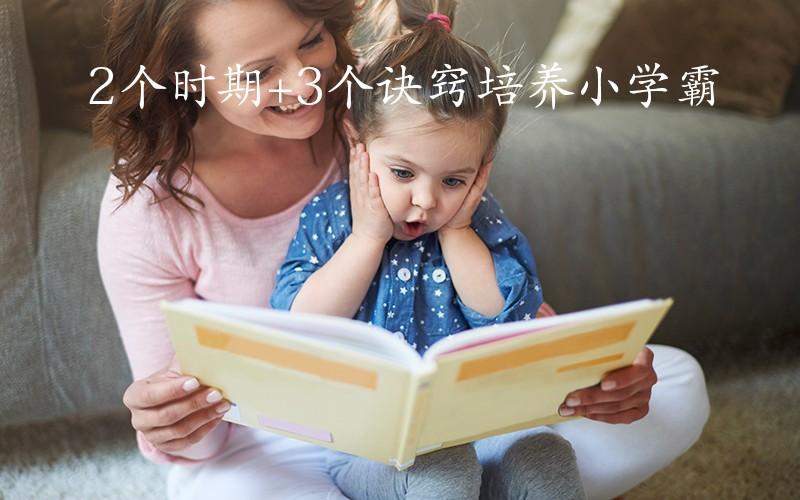 太早认字也有害?这2个时期加3个诀窍,轻松培养小学霸!