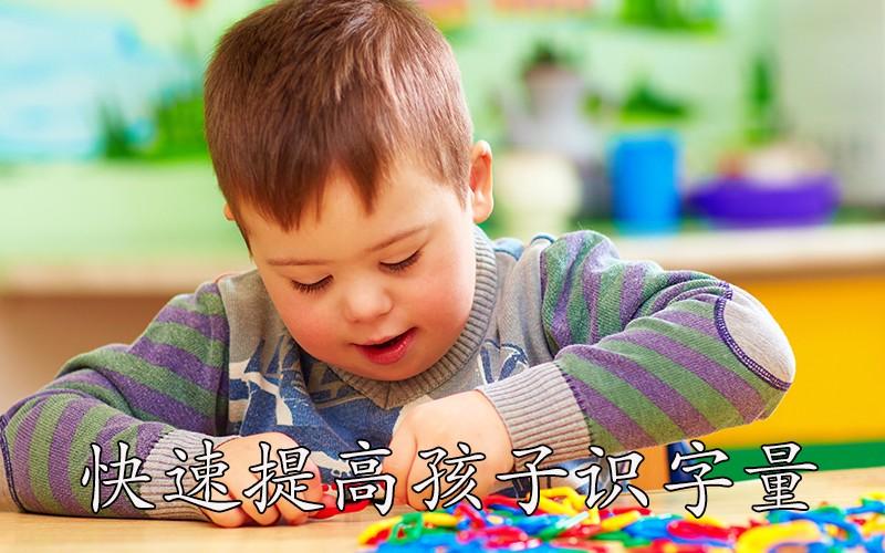 快速提高孩子识字量